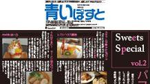 なまらパフェ!函館で美味しいと評判の10店に行ってみた!