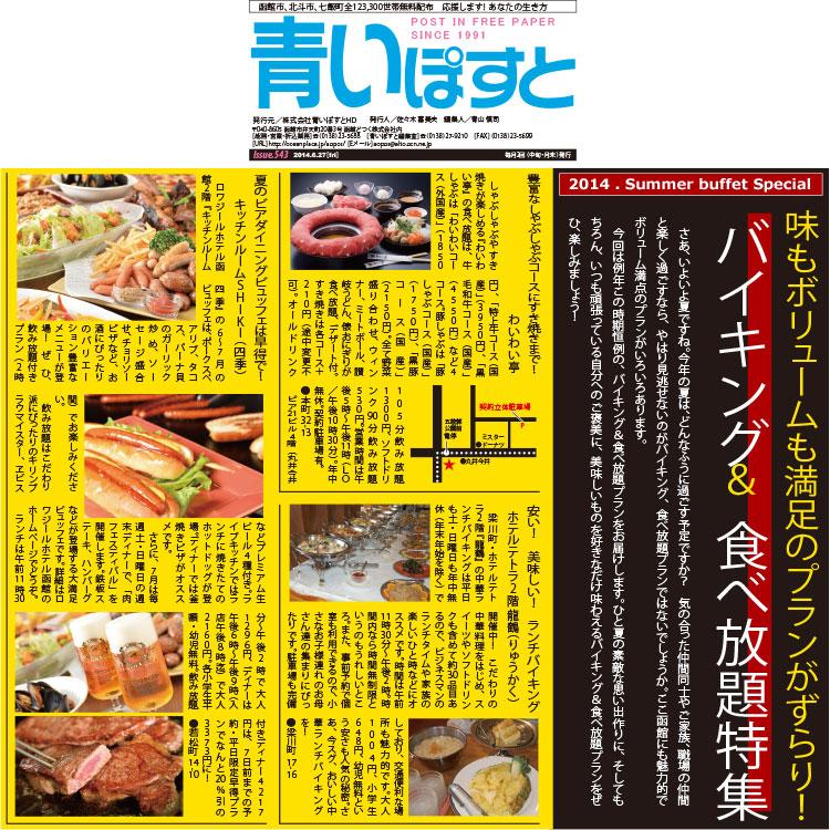 函館のバイキング&食べ放題プランが人気のおすすめ店7