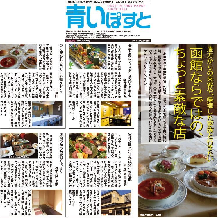 個室・絶景!函館でココぞって時に行きたいレストラン10