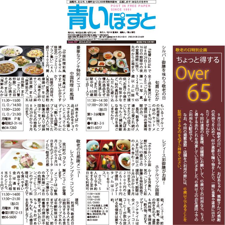 高齢者だからこそお得!函館のオーバー65おすすめグルメ・温泉