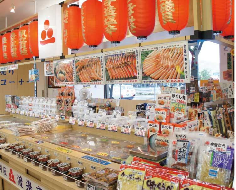 海鮮問屋渡邊商店