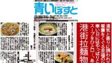 寒い冬にピッタリのラーメンを函館の人気店から厳選10