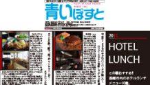 豪華なランチをホテルで!函館のリーズナブルな人気メニュー10