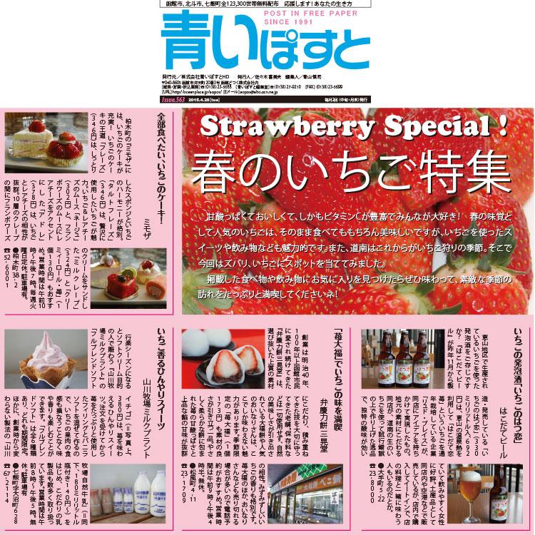 可愛すぎ!いちごのスイーツとお酒が人気の函館の店8