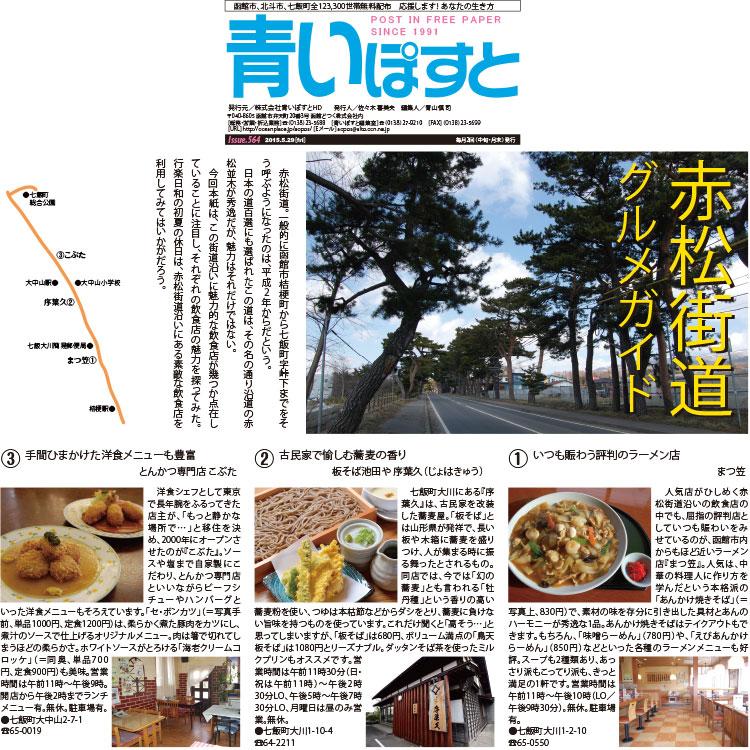 函館の赤松街道グルメロード!ドライブで立ち寄りたい人気店