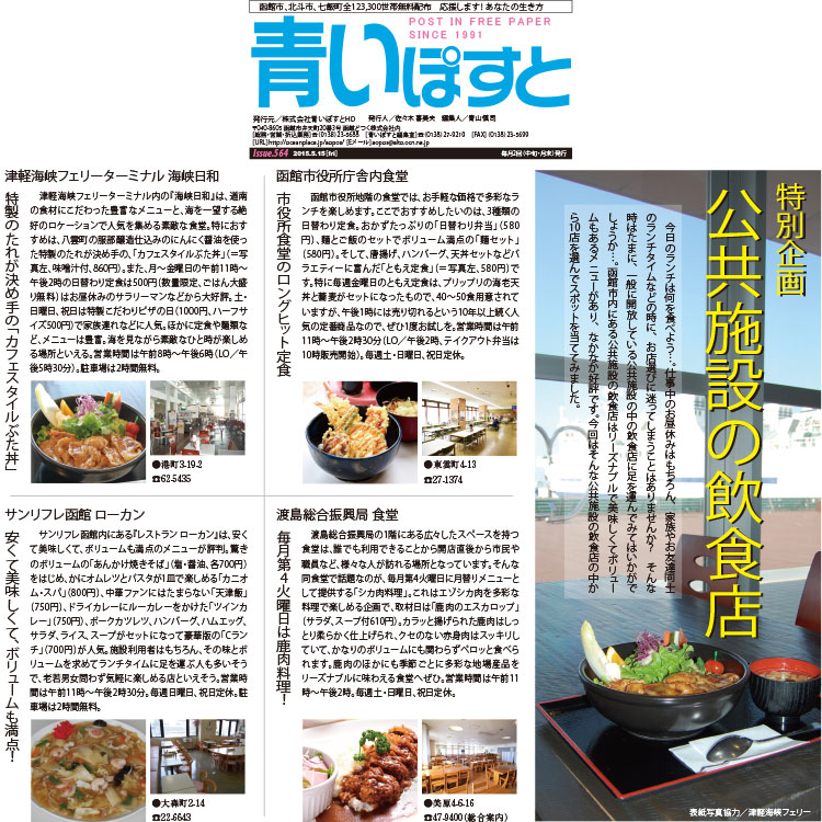 美味しいランチを役所で!?函館の人気公共施設食堂10選