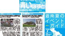 函館(道南)イベント2015!花火大会やお祭りの日程をチェック!