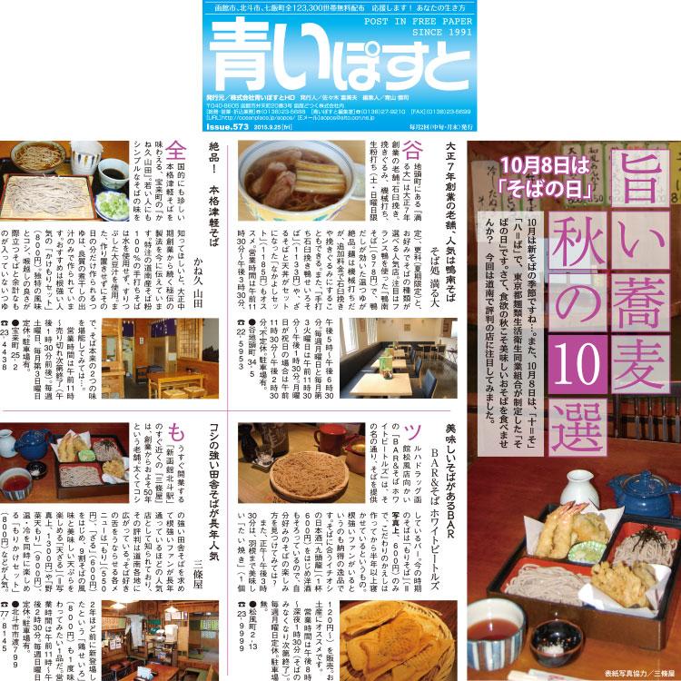 函館で人気の蕎麦10!老舗だけじゃないBarで美味しいそば?