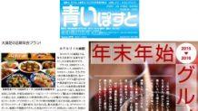 忘新年会お得コースがある函館のホテル・レストラン・旅館