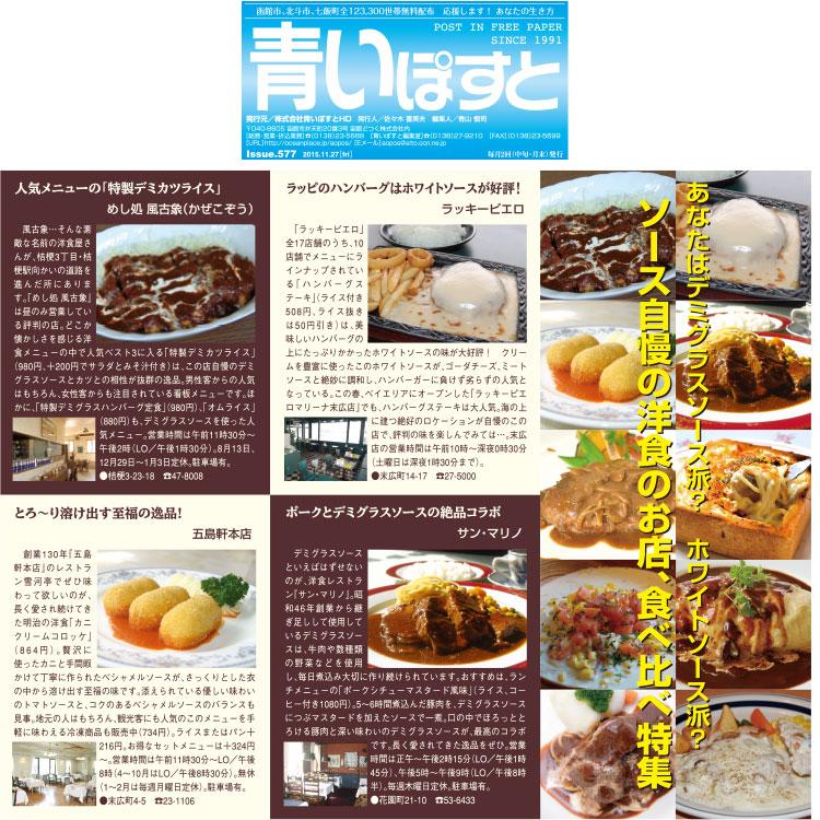 【デミグラス?】函館のソースが自慢の洋食店10【ホワイト?】