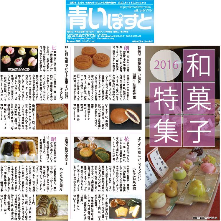 和菓子ならここ!函館で人気の製品から新商品まで老舗10店