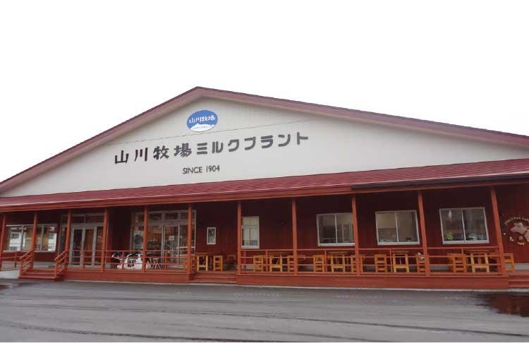 山川牧場ミルクプラント外観