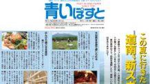 函館・道南の観光・レジャースポット10【祝北海道新幹線】