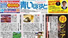 函館のシニアが得する最大半額のサービス・ショップ10