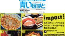 デカ盛り・イカ踊り食い!函館でSNSに載せたい見た目◎10店