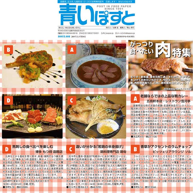 函館で肉を食べに行くなら絶対外せない女性にも人気の店10