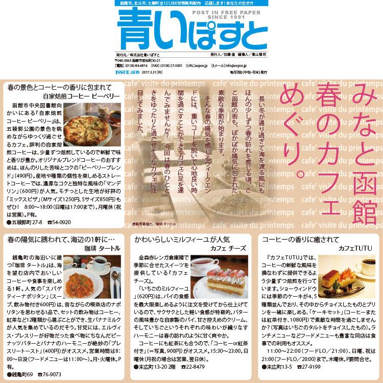函館のカフェはご飯もデザートも美味しくて居心地が良い