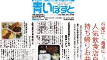 函館の美味しい飲食店はテイクアウトお弁当も絶品でした!