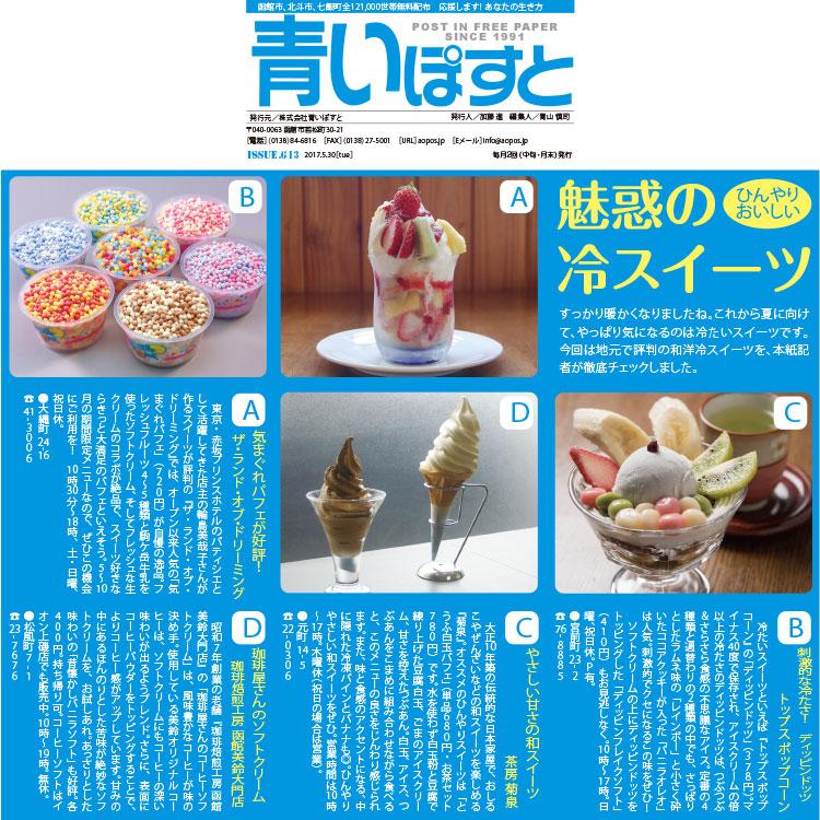 函館の冷たいスイーツ10 新食感アイスや可愛いパフェ