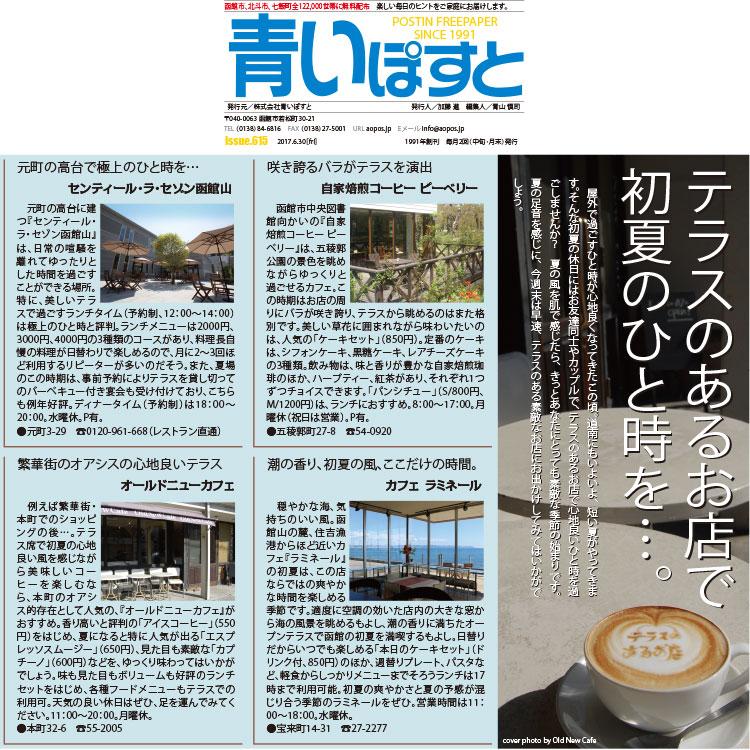 函館のテラスが心地よい美味しいカフェ・レストラン