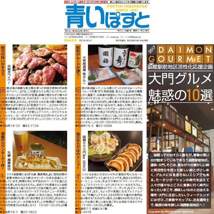 函館大門の美味しいグルメ・居酒屋10店