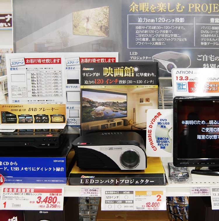DCMサンワ上磯店で販売中の家庭用プロジェクター