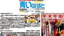 函館の忘年会・新年会にオススメのホテル・レストランの料理・おせち