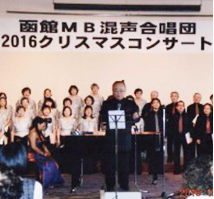 函館MB混声合唱団