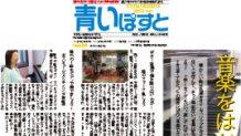 函館で音楽を楽しめる店・教室は老若男女に人気のスポット