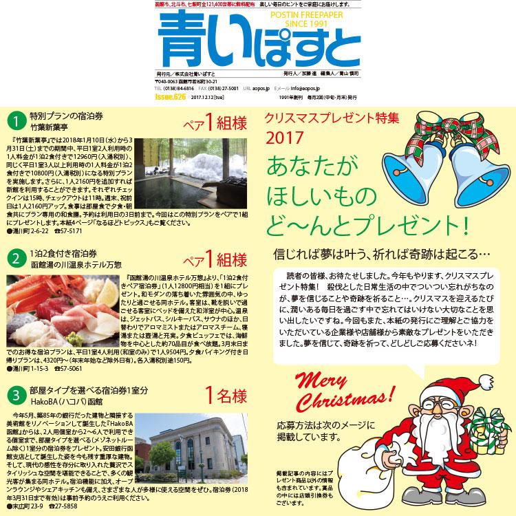 2017青いぽすとクリスマスプレゼント特集