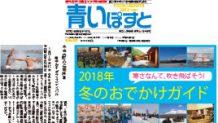 函館・道南の冬イベント!おすすめスポットは親子でも楽しめる
