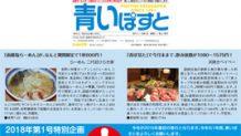函館の新規オープングルメ・スイーツを【青ぽ見た】でお得にゲット!