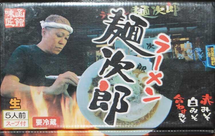 ラーメン専科「麺次郎田家店」のおみやげ味噌らーめん