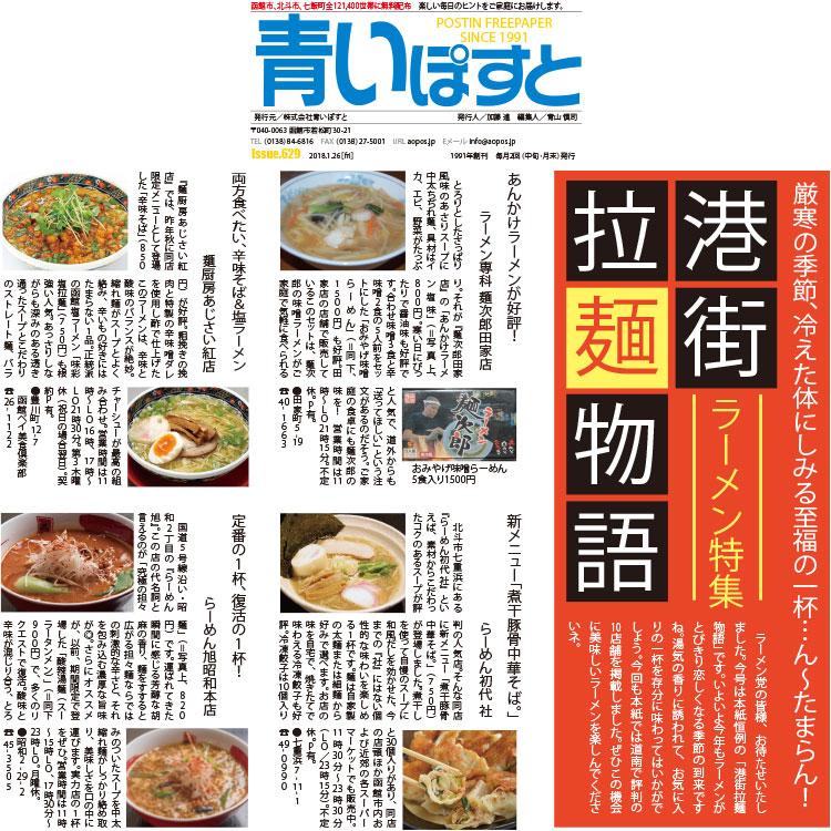 函館のラーメン2018年度版!地元民に評判の人気10店
