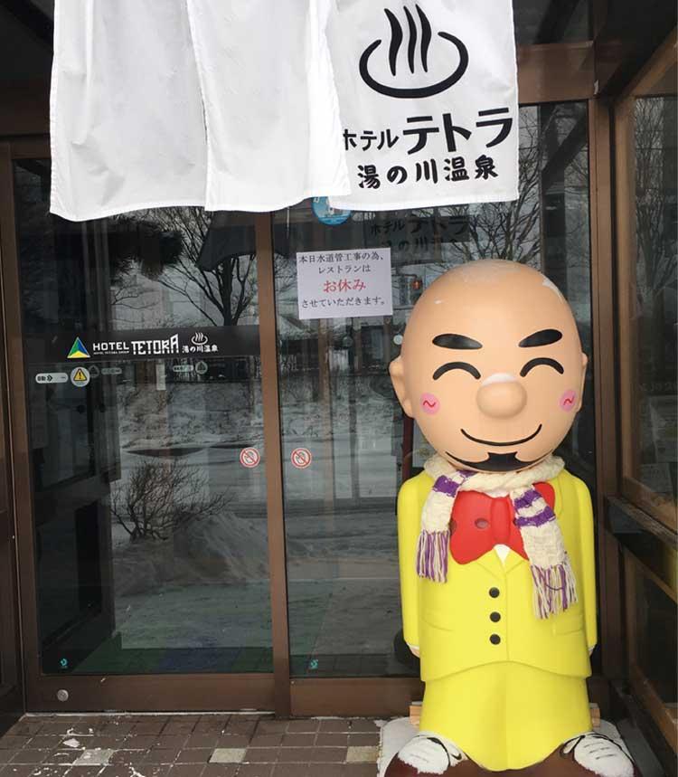 ホテルテトラ湯の川温泉の入り口に置かれたキャラクター