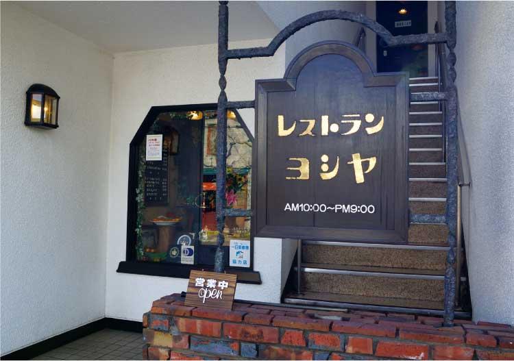 レストラン ヨシヤ