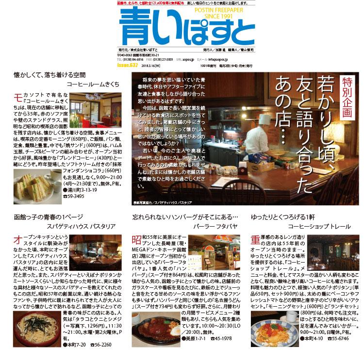 函館懐かしの老舗飲食店、友と恋人と語り合ったあの店…