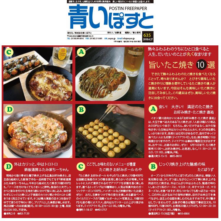 たこ焼き!函館で熱々ふわふわ旨さ自慢の店10選