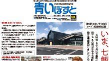 七飯町が面白い!3月開店道の駅と周辺のお店ガイド