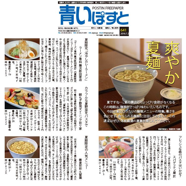 夏の麺類!函館で味わう清涼美味メニュー