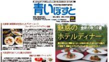 函館のホテルディナーで旬の食材を味わう