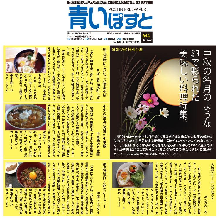 美味しい月見メニューで函館の中秋を味わう