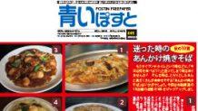 函館のあんかけ焼きそば厳選10店の一皿
