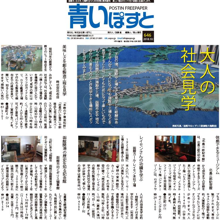 函館の社会見学おすすめスポット