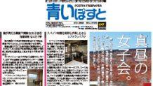ランチ女子会におすすめ函館の料理店