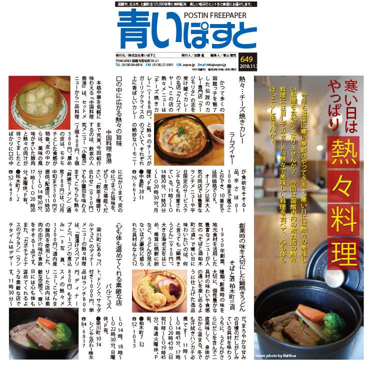 冬の函館は熱々料理で温まりたい