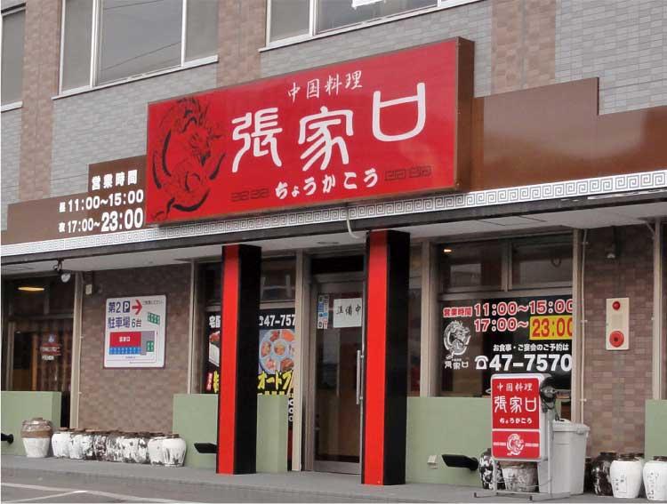 中国料理 張家口 店舗正面