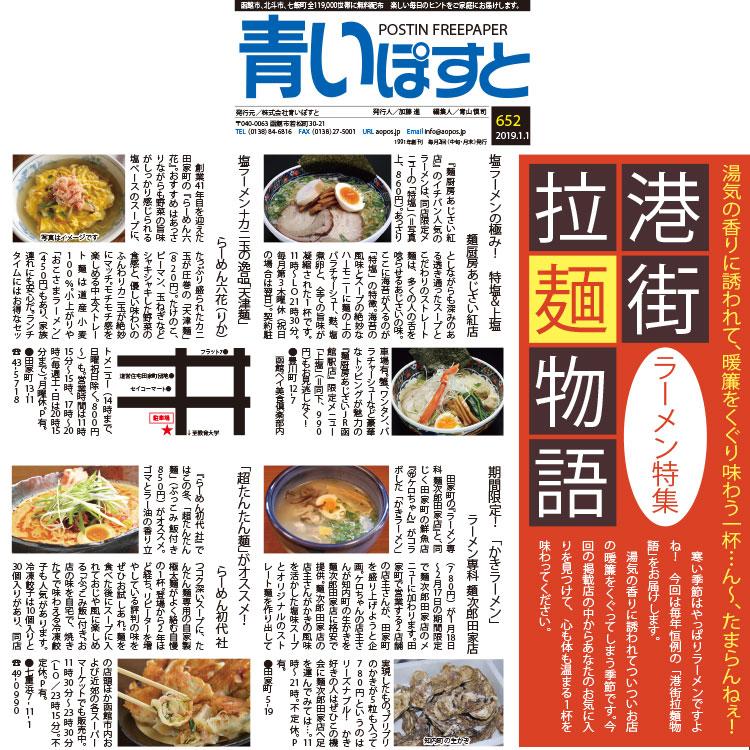 函館のラーメン特集!冬の港街で味わうおすすめの一杯