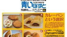 函館人気カレーパンのお店10選食べ比べ特集