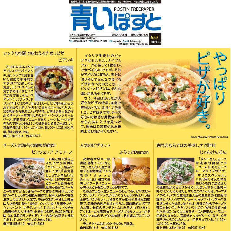 函館のピザはチーズが旨い!道南で評判のピザ店特集